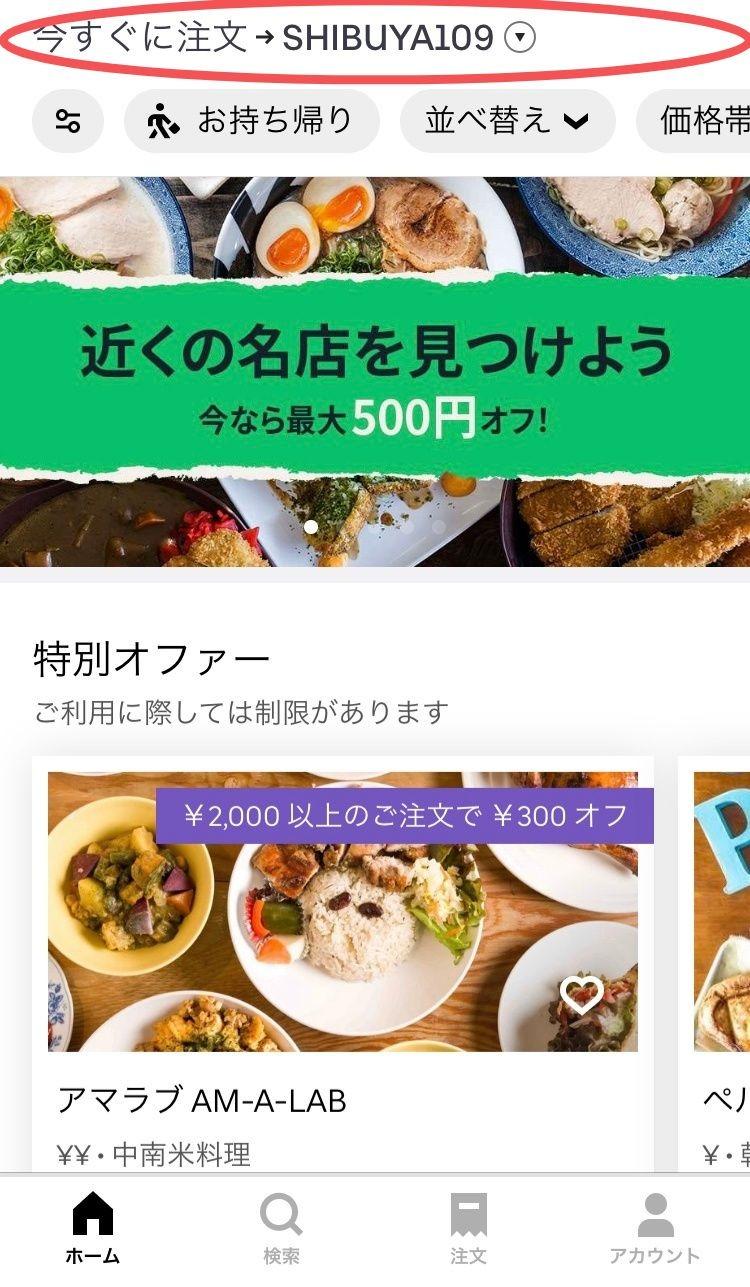 uber order shibuya