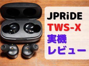 JPRiDE TWX-S