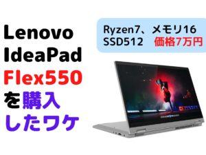 Flex550