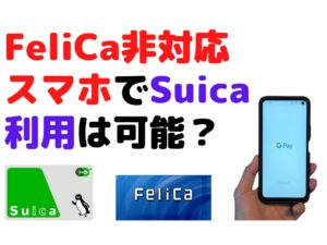 FeliCa非対応スマホでSuica利用は可能?