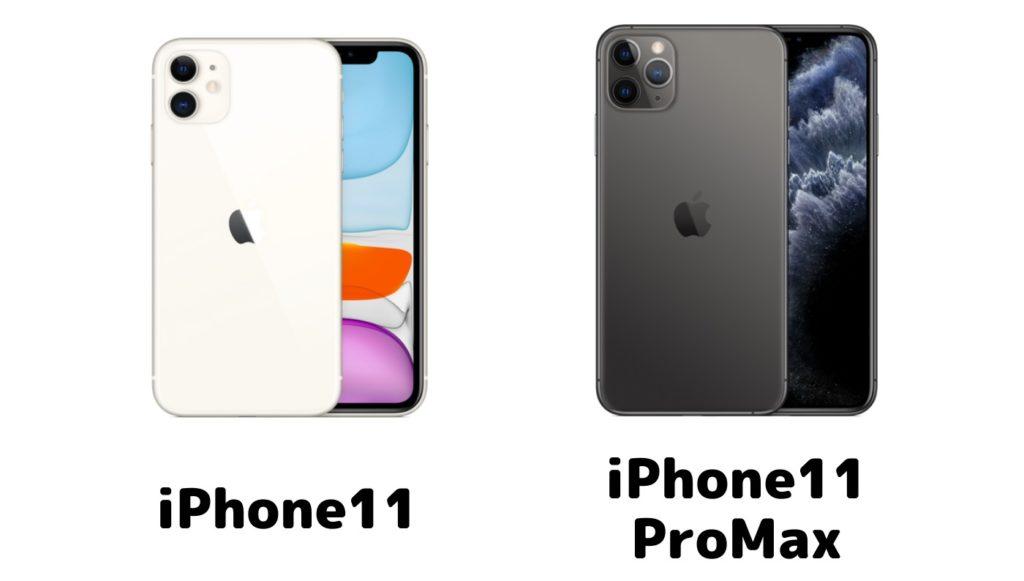 iPhone11ProMax