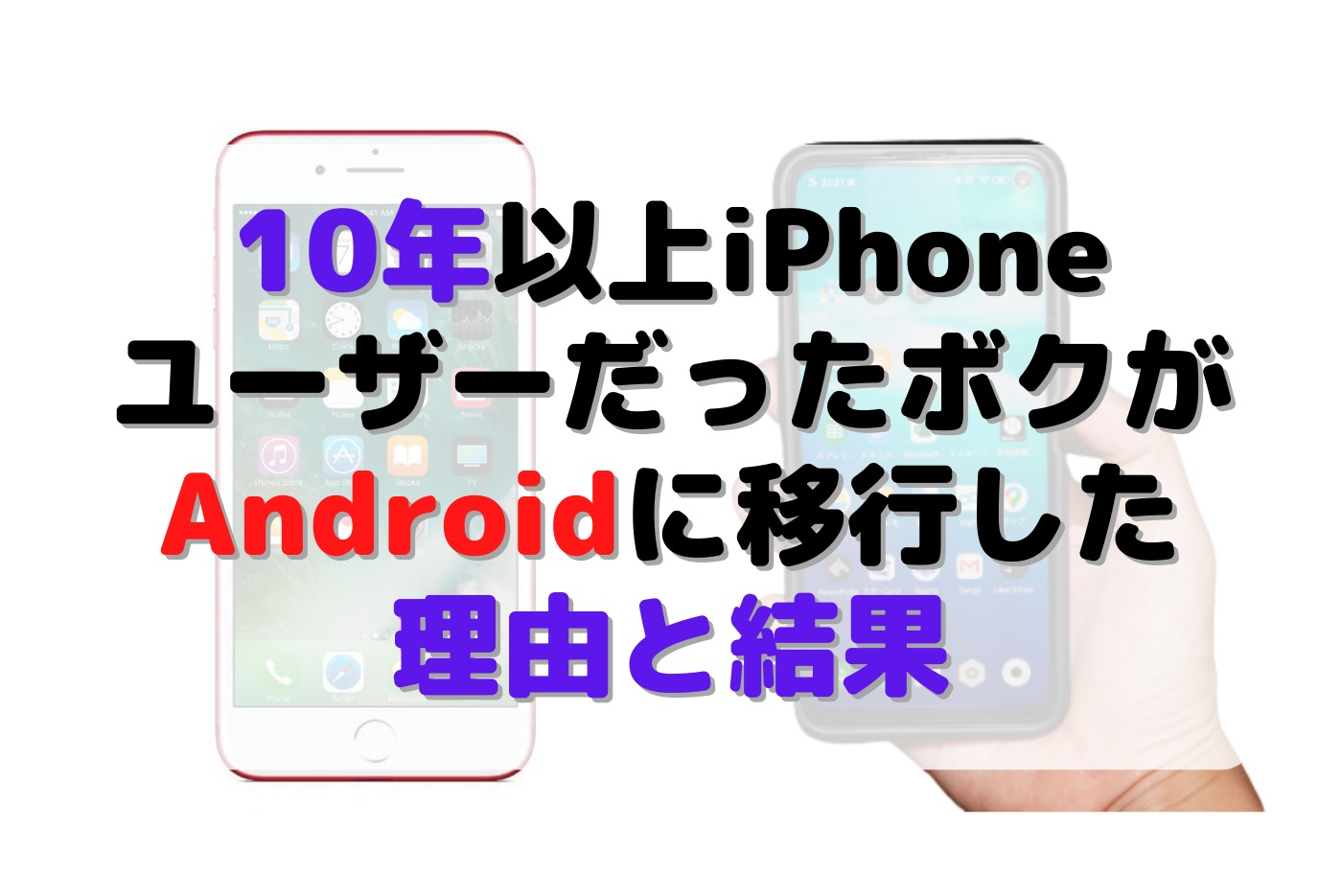 iPhone、Android