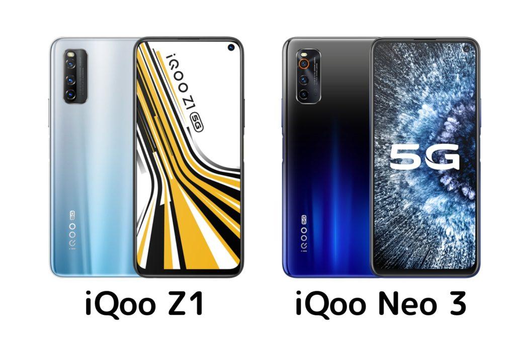 iQoo Neo 3、Z1