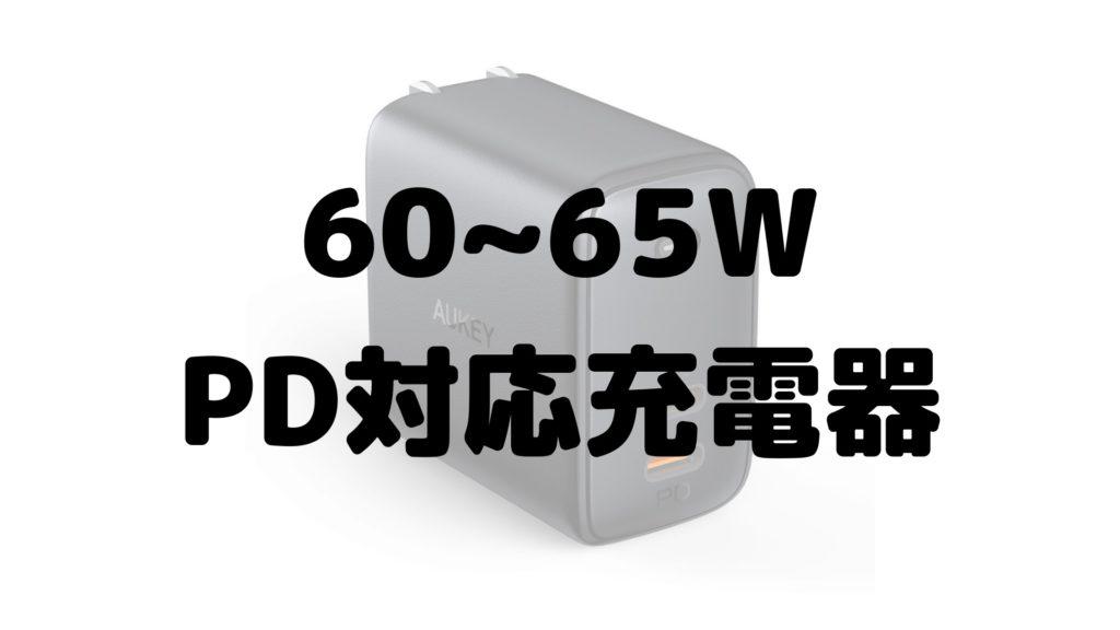 60~65W対応PD充電器