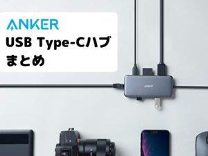 AnkerUSB Type-Cハブ