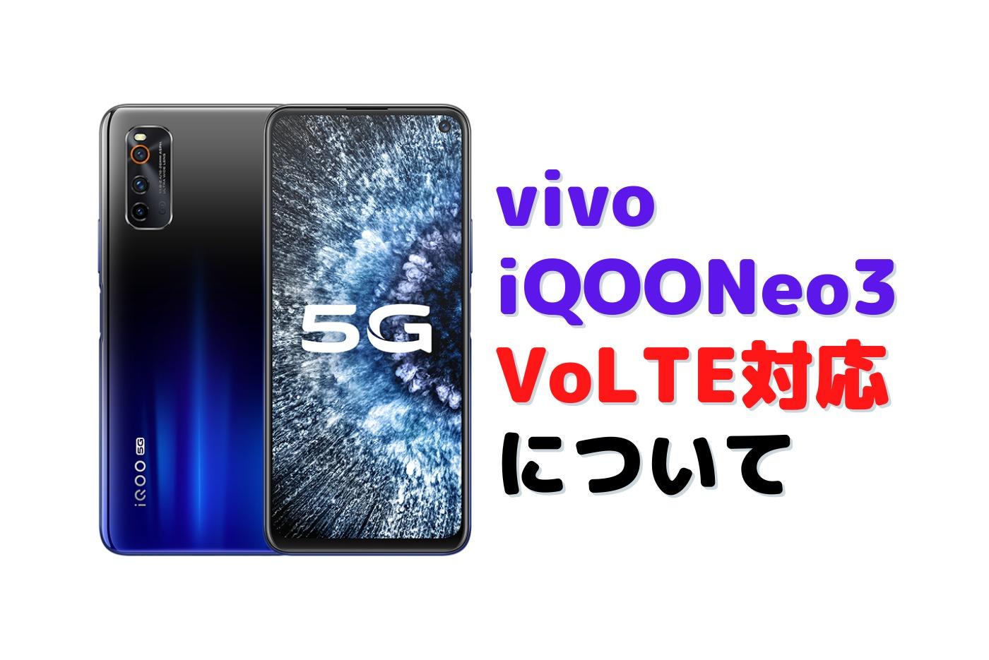 iQOONeo3でのVoLTE対応について